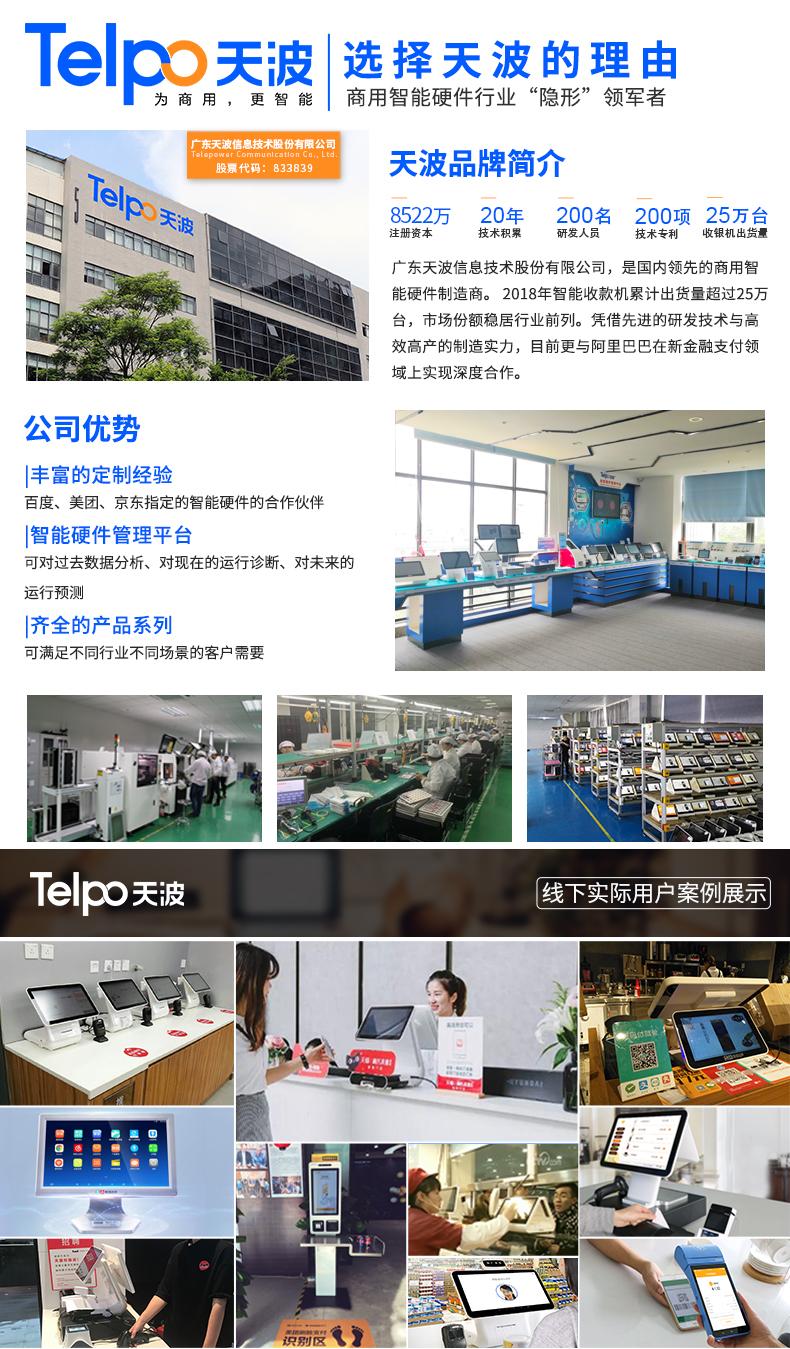 天波智能收银机TPS680_淘宝_19.jpg
