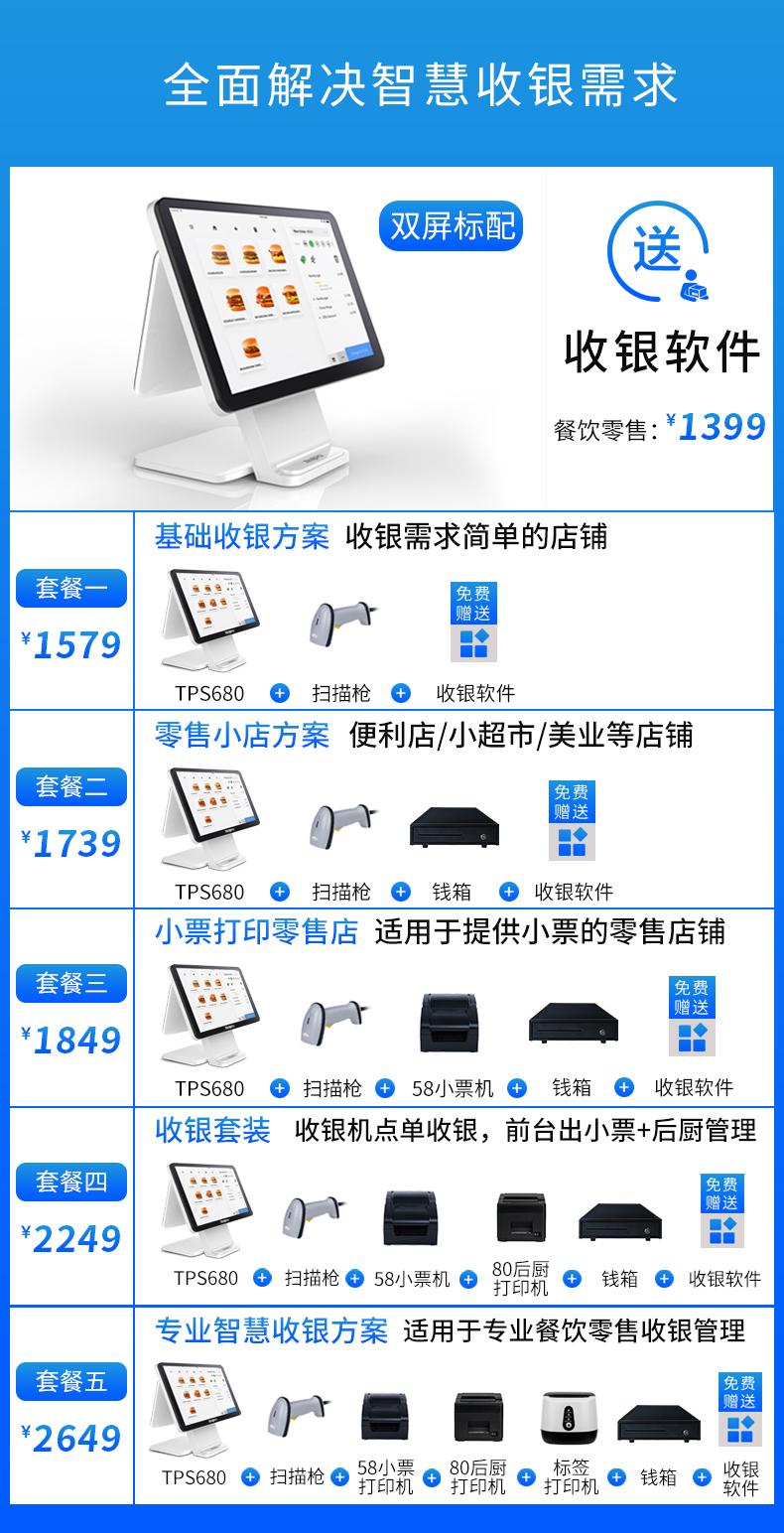 天波智能收银机TPS680_淘宝_06.jpg