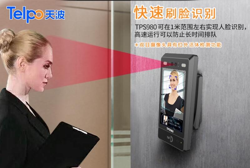 天波人脸识别终端TPS980.jpg