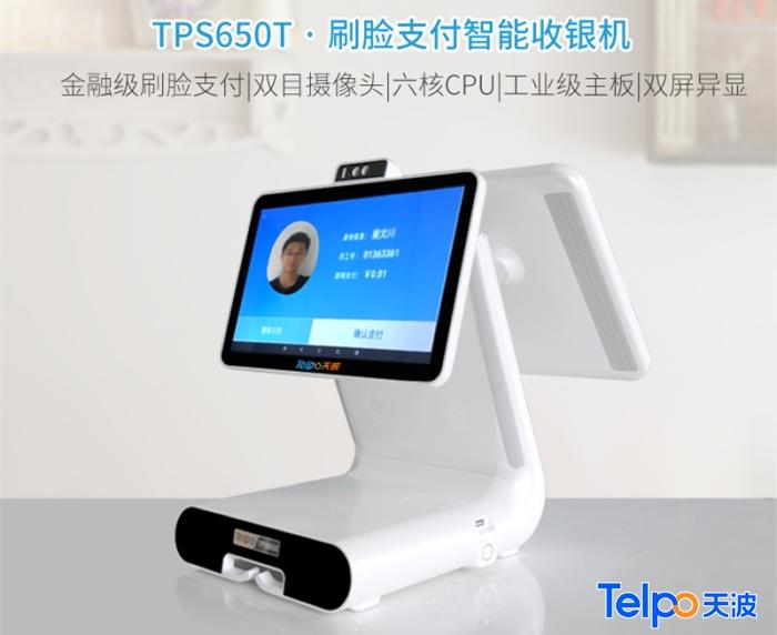 人脸识别商超收银机TPS650.jpg