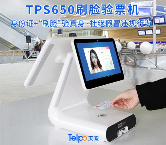 天波智能刷脸验票机TPS650.jpg