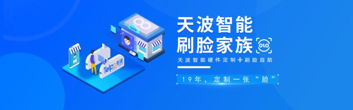 天波智能刷脸家族产品.png