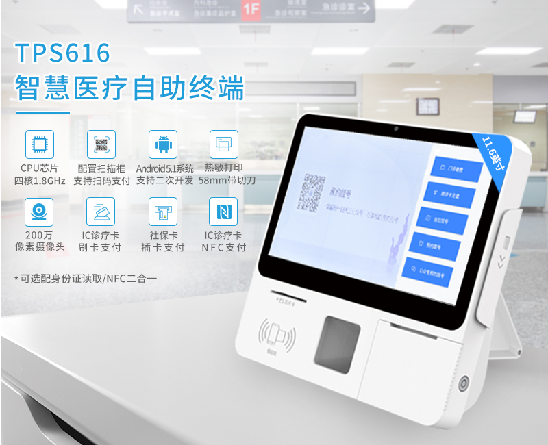 TPS616智慧医疗终端_01.jpg