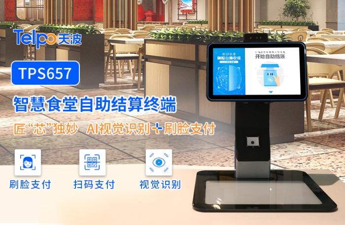 天波智慧食堂自助结算终端TPS657.jpg