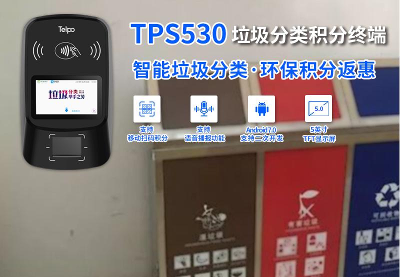 TPS530垃圾分类积分终端_01.jpg