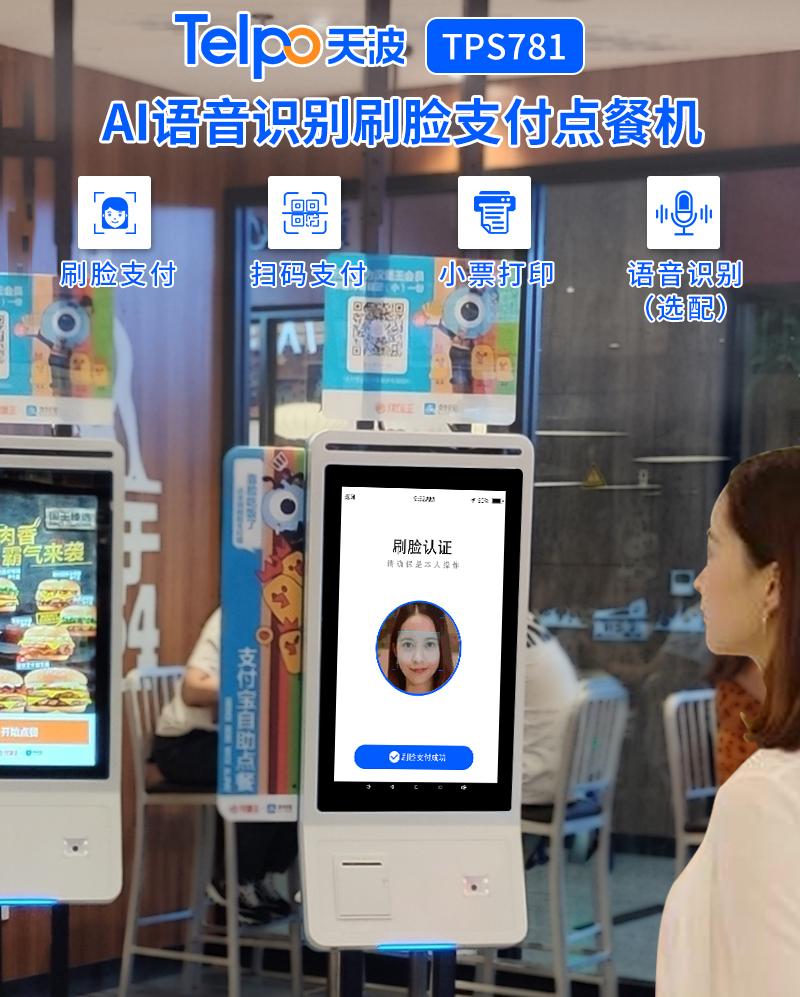 AI语音识别智能点餐机_TPS781_01.jpg