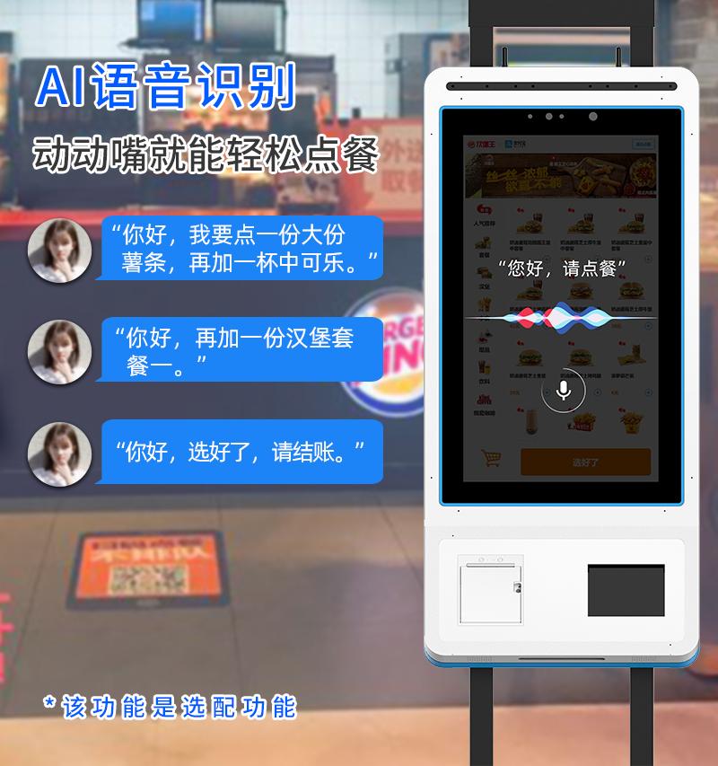 AI语音识别智能点餐机_TPS781_08.jpg