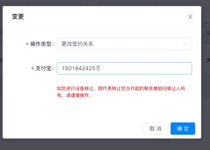 支付宝蜻蜓最新签约流程.png