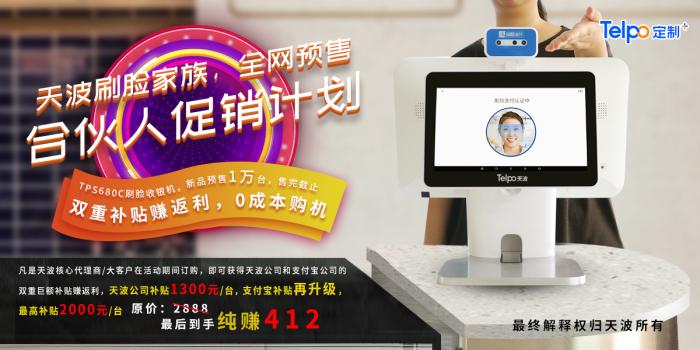 天波刷脸收银机TPS680C最新版.png
