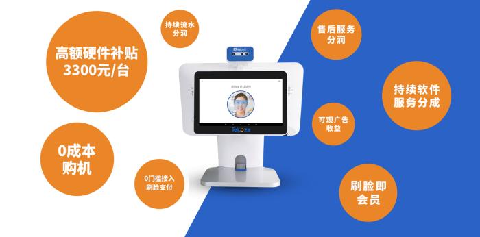 天波刷脸支付收银机TPS680C代理优惠.png