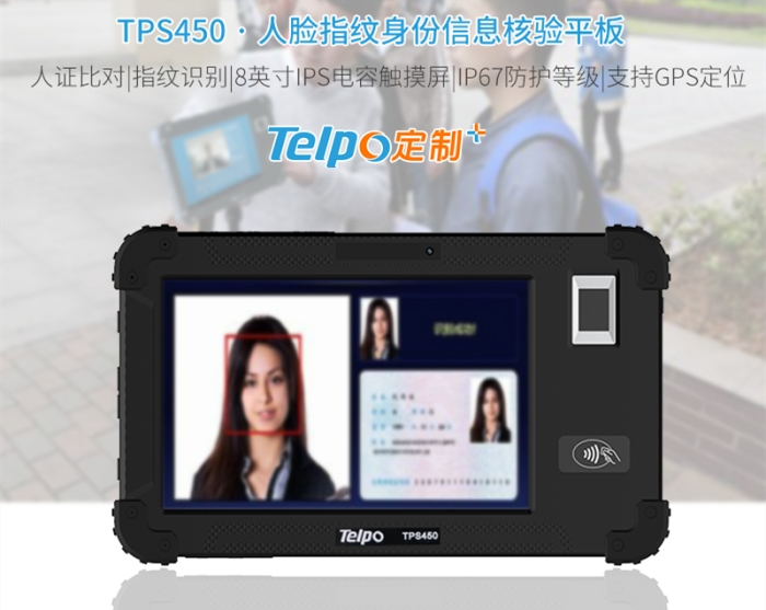 天波人脸指纹身份证识别平板TPS450.jpg
