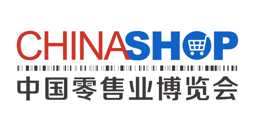 中国零售业博览会.jpg