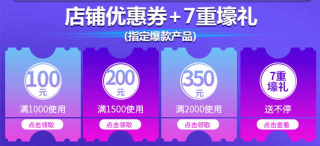 天波智能双11促销活动banner.png