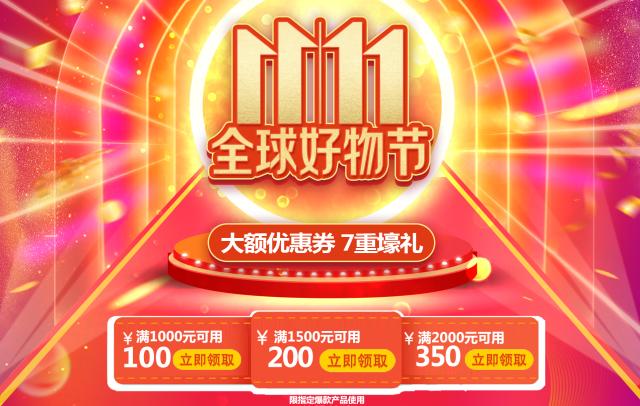 天波智能硬件双11促销活动.png