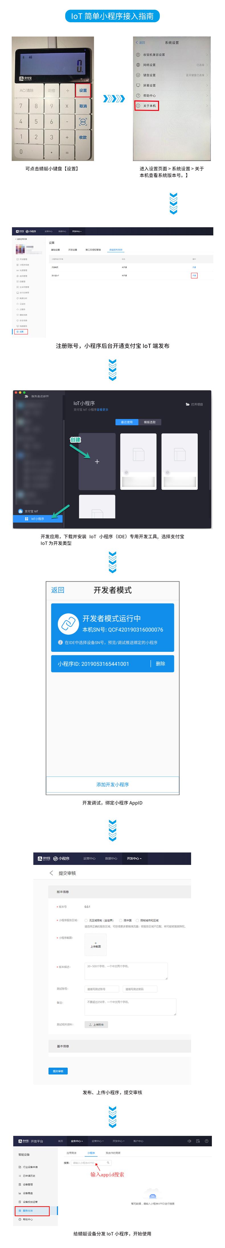 支付宝盒蜻蜓F1_小程序_12.jpg