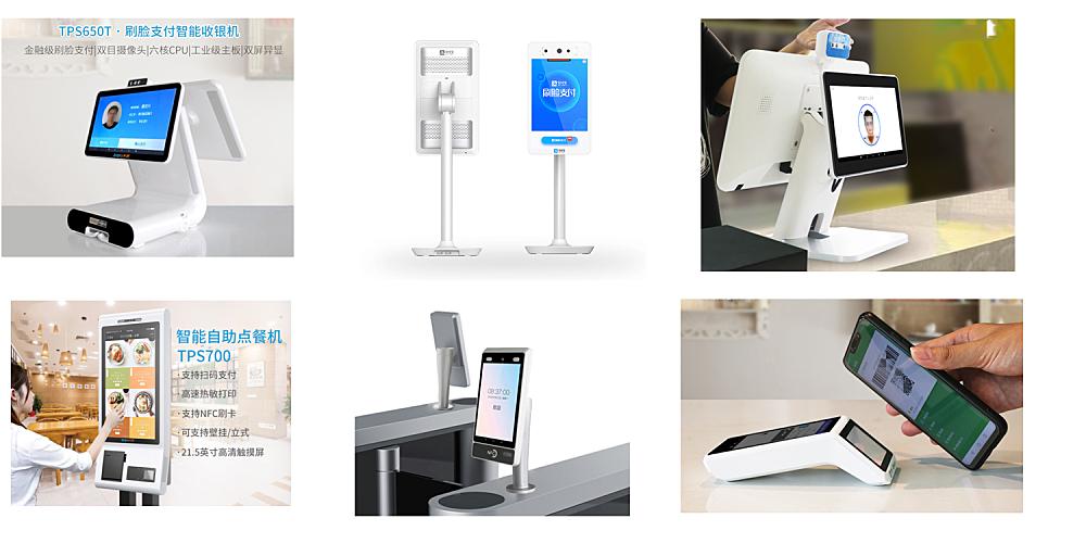 天波智能硬件一览(刷脸支付收银机、人脸识别终端、扫码盒子、智能业务终端).png