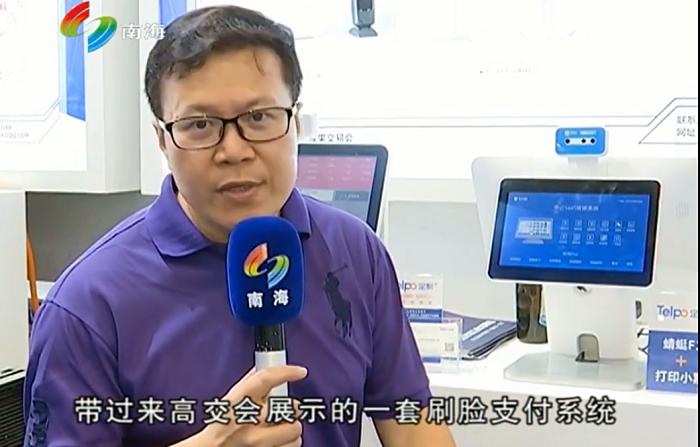 南海电视台对刷脸支付收银机的报道.png
