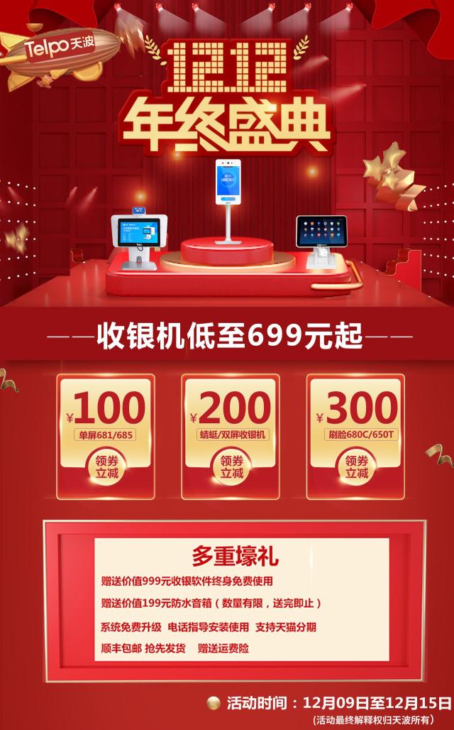 天波智能天猫店收银机双十二活动.png