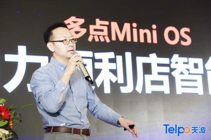 多点生活(中国)网络科技有限公司副总裁田浩先生.png