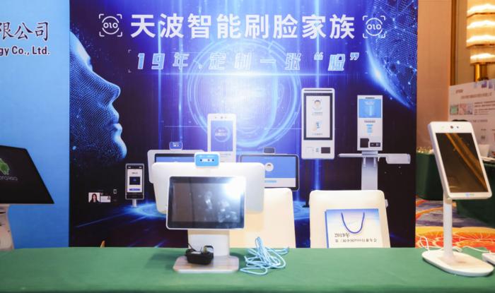 广东天波智能收银机等智能硬件在场展示.png