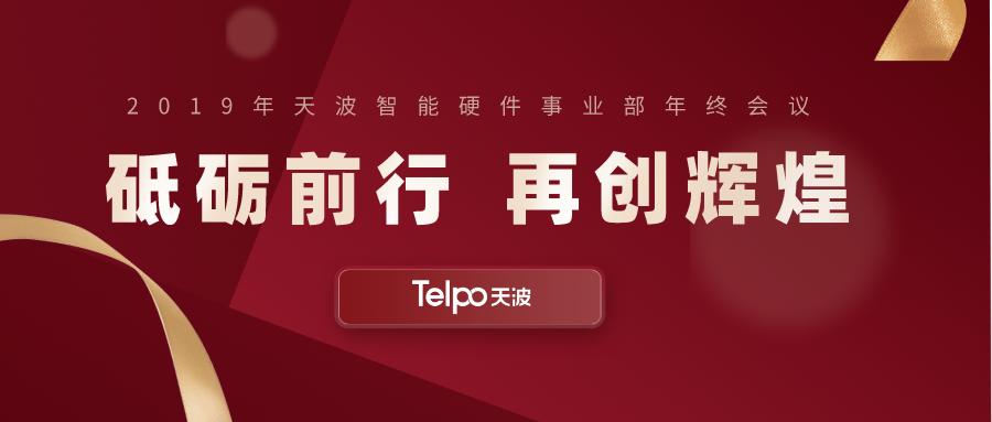 天波智能硬件年终会议.png