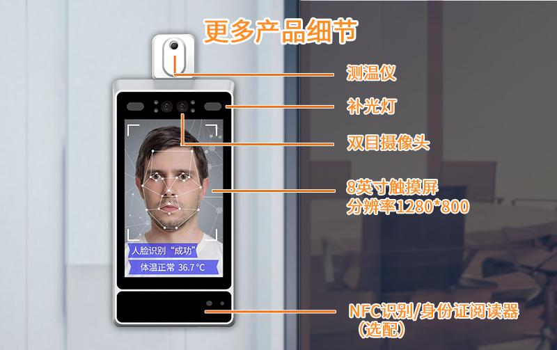 TPS980+测温-人脸识别测温终端_10.jpg