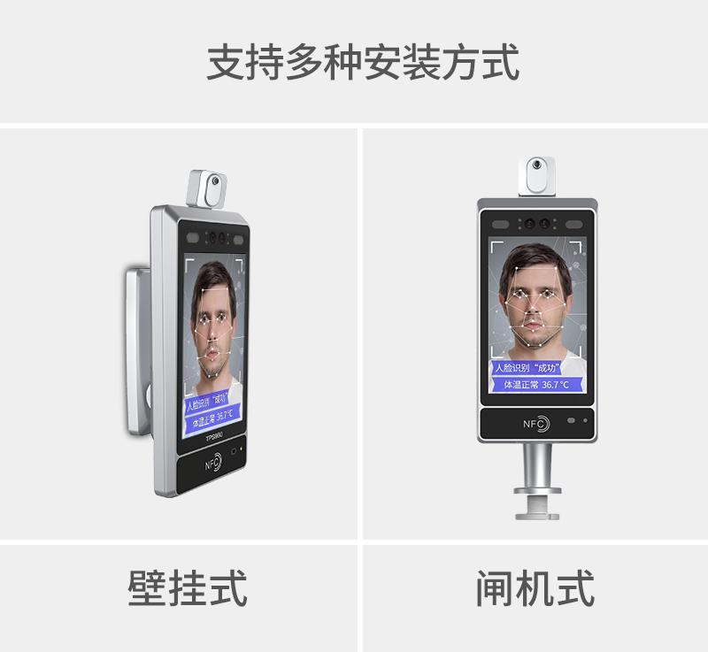 TPS980+测温-人脸识别测温终端_12.jpg