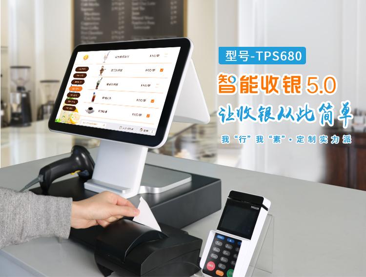 TPS680智能收银机.jpg