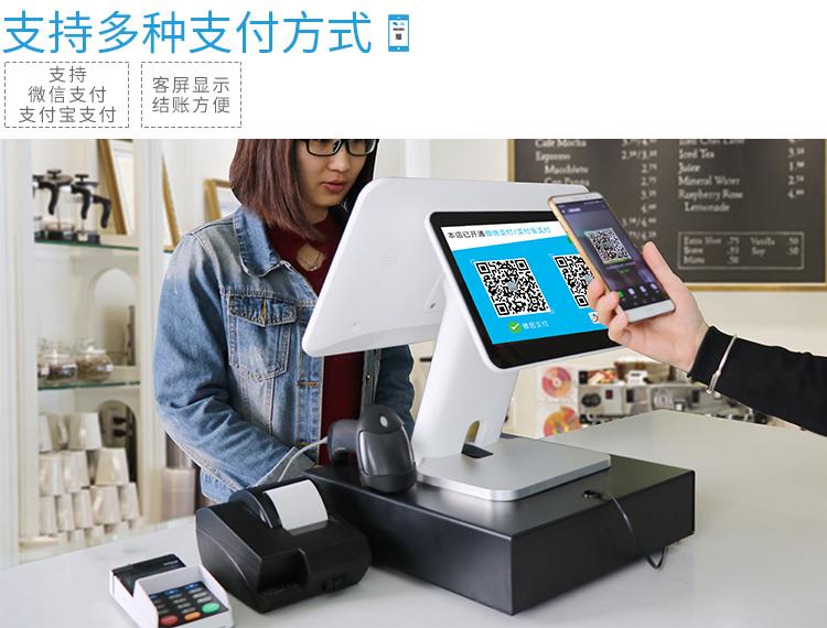 智能收银机TPS680移动支付.jpg