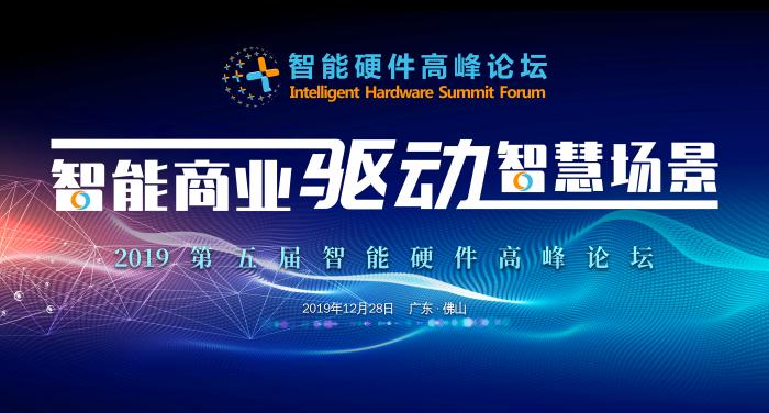 2019智能硬件高峰论坛.png