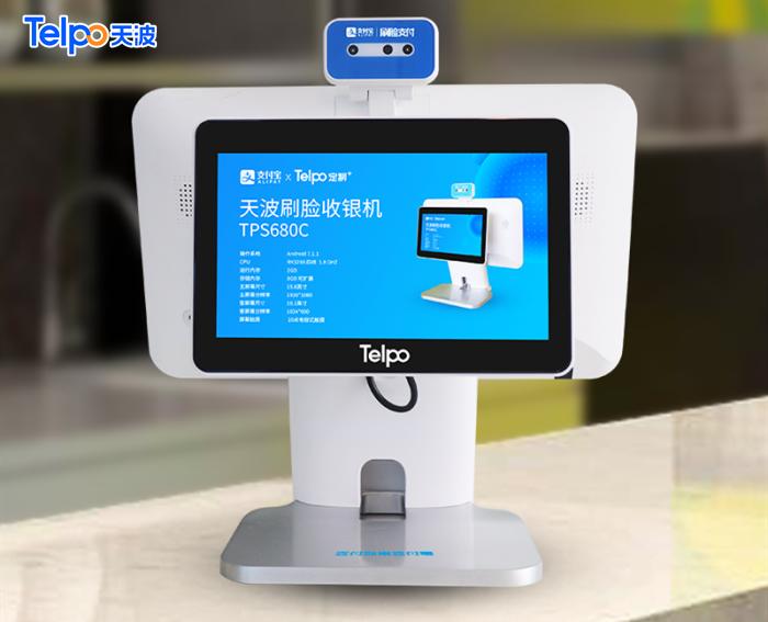 天波智能刷脸收银机TPS680C.png