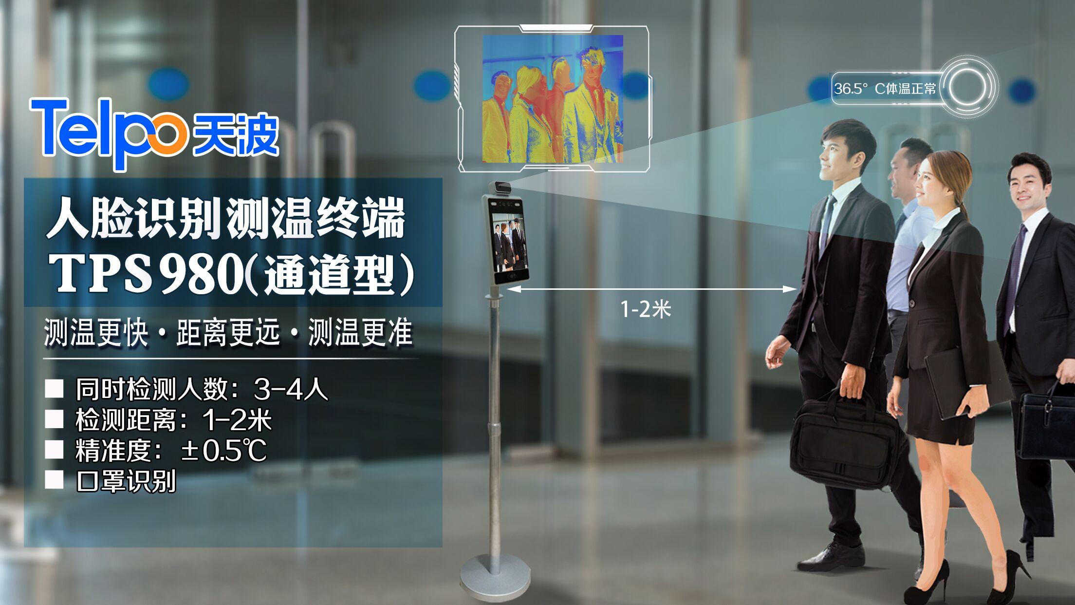 天波人脸识别测温终端TPS980(多人测温版).jpg