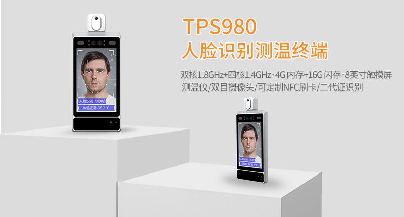 TPS980+测温-人脸识别测温终端_01.jpg