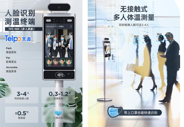 天波智能人脸识别自动测温终端TPS980G.png