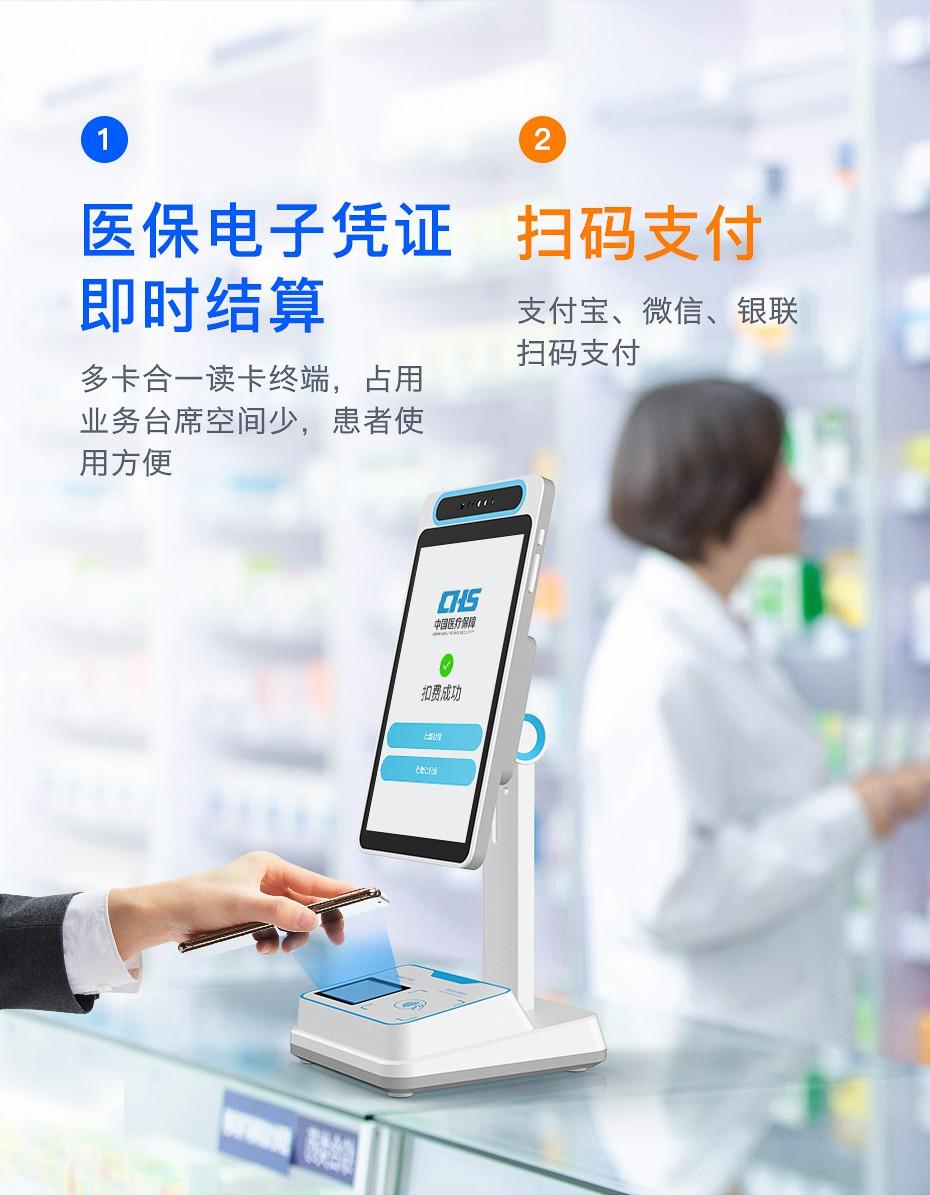 天波智能刷脸医保结算终端C10.jpg