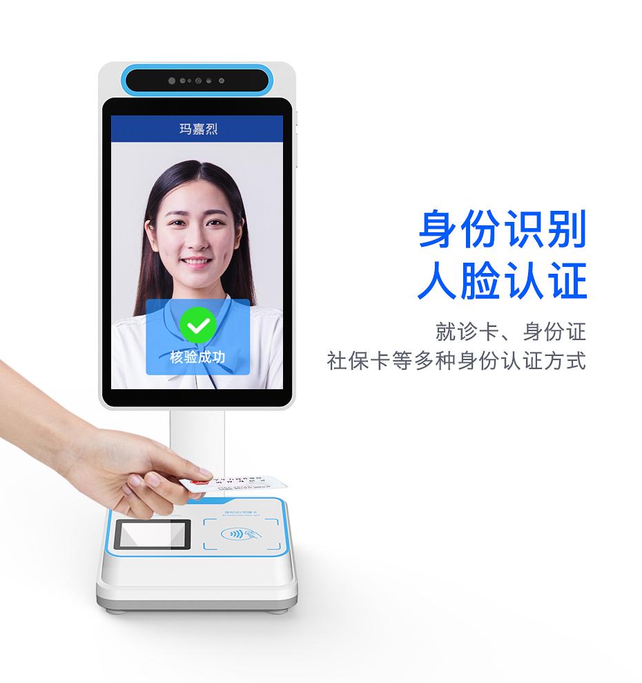 天波智能刷脸医保结算终端C10支持人脸认证.jpg