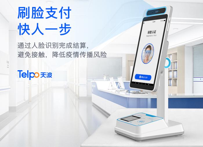 天波智能刷脸医保结算终端C10.png