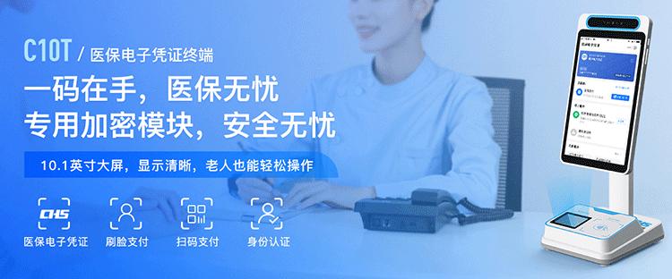 C10医保业务综合服务终端.png