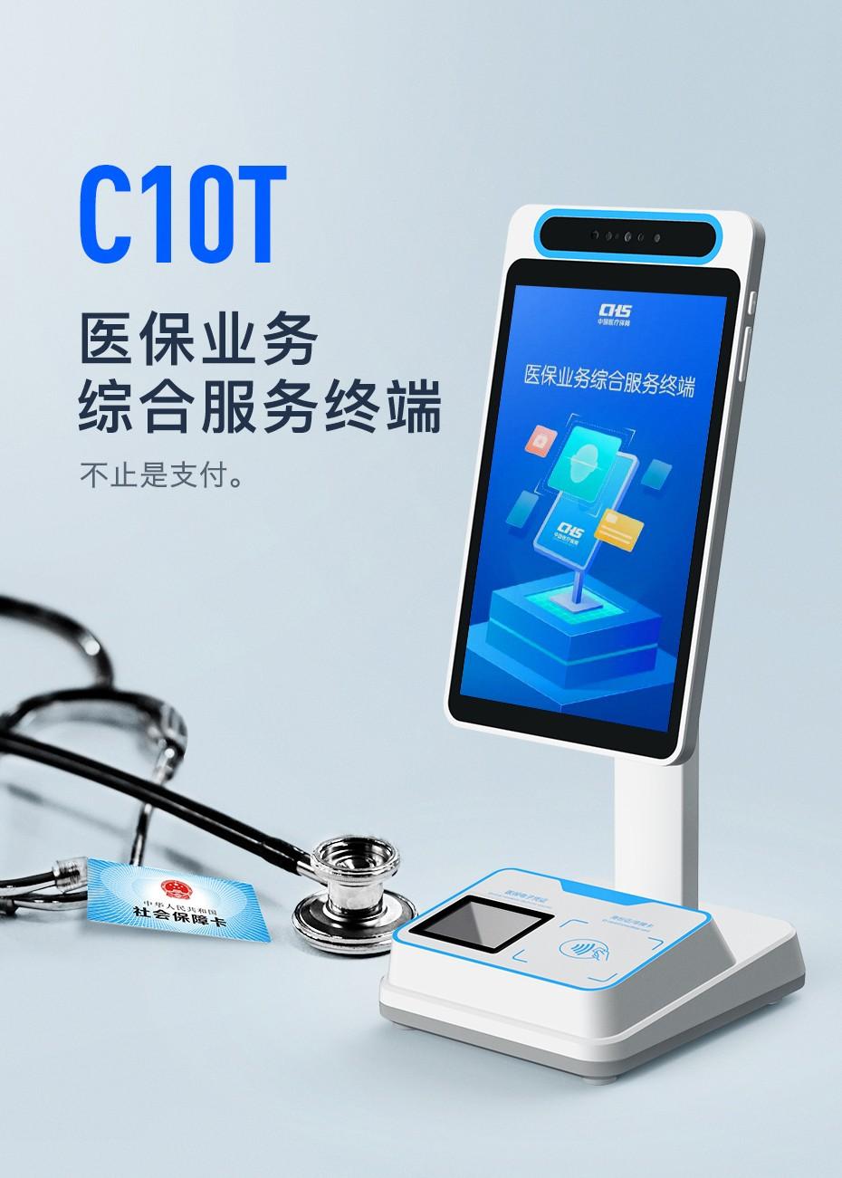 C10T医保终端视频(图2)