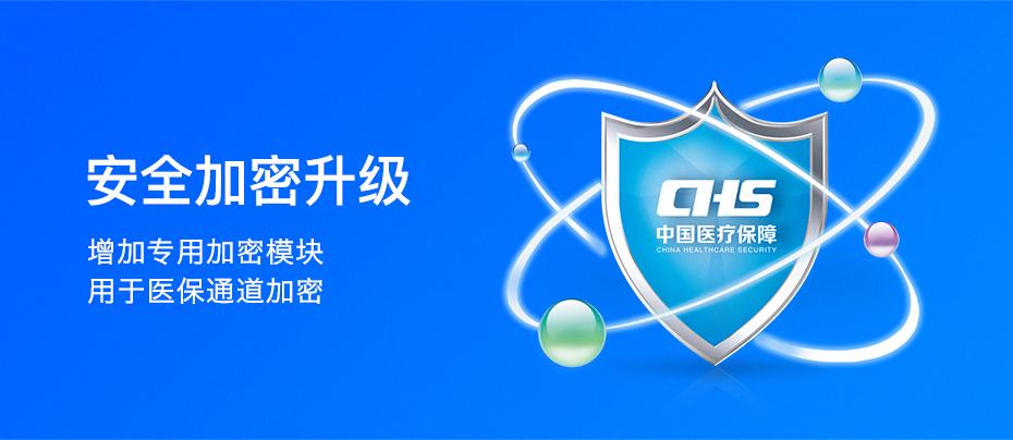 天波医保电子凭证终端C10T安全性高.jpg