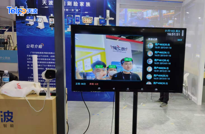 2020中国零售展天波展位.png