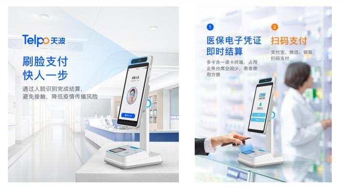 天波医保业务综合服务终端C10T(.png