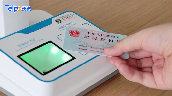 天波医保电子凭证终端C10T支持刷身份证.png