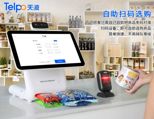 天波新零售自助收银终端TPS650T.jpg