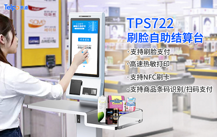 天波刷脸付无人自助结算台TPS722(水印).png