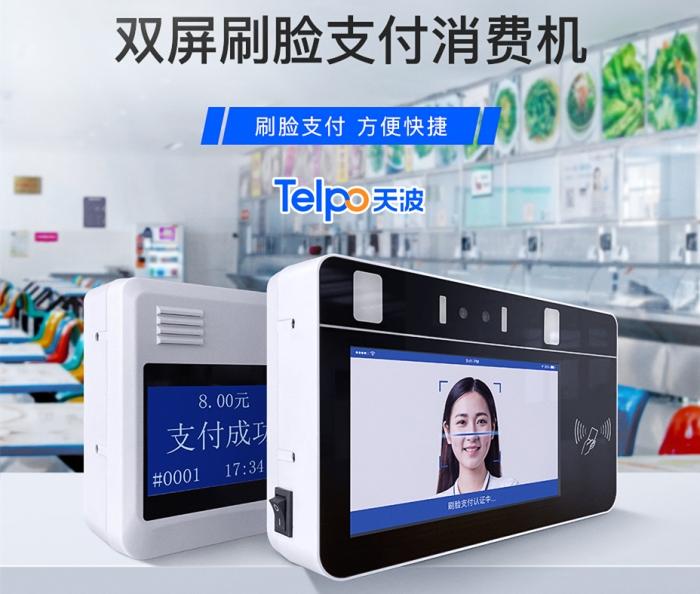 天波壁挂式食堂刷脸消费机TPS580G.jpg