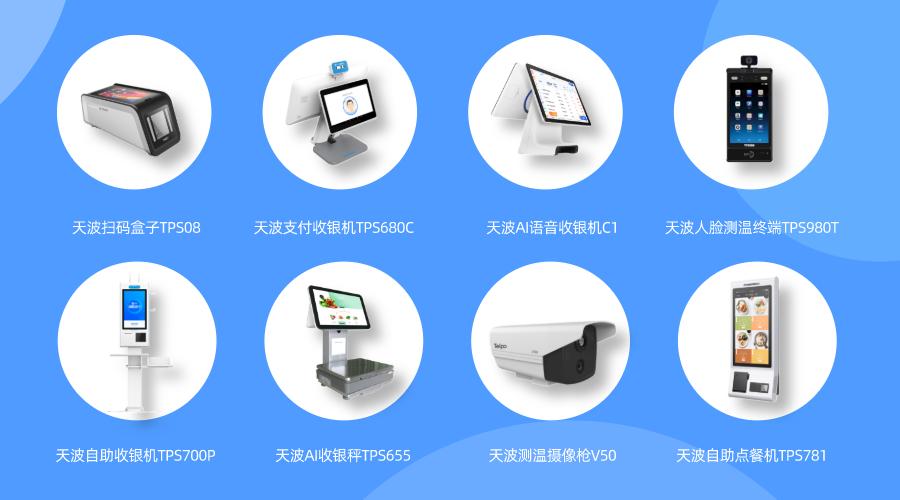 天波智能终端产品一览.png