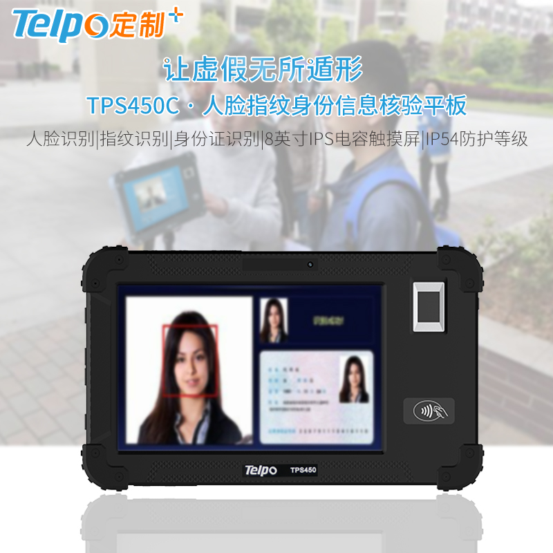 TPS450C人脸指纹身份证信息识别平板主图.jpg
