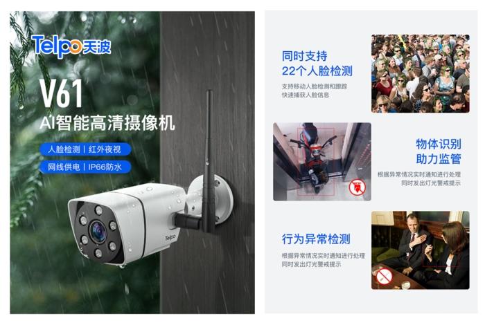 天波网络摄像机V61.jpg