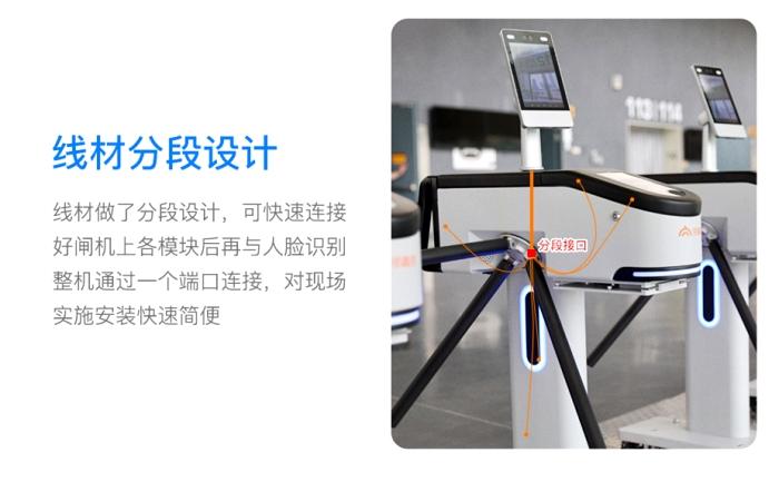天波人脸识别闸机终端F2采用分段式线材设计 .jpg